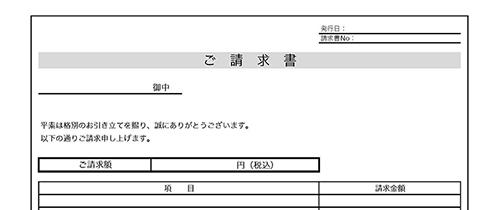出来高請求書の使いやすい無料テンプレート ワード・エクセル・PDF