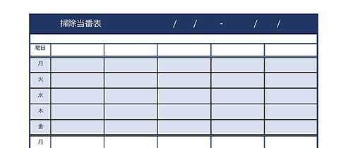 エクセル 当番 表 1日に児童全員と会話のできる「一人一役当番表」(長谷川隼土先生)